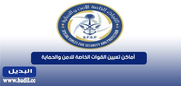 أماكن تعيين القوات الخاصة للامن والحماية
