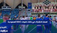 اسعار الاشتراك في باقات قنوات SSC السعودية