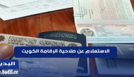 كيفية الاستعلام عن صلاحية الإقامة الكويت 2021