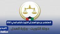 الاستعلام عن منع السفر إلى الكويت بالرقم المدني 2021