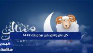 تهاني العيد الكبير 2021 .. كل عام وانتم بخير عيد مبارك 1442