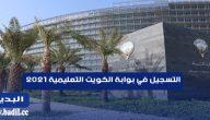 طريقة التسجيل في بوابة الكويت التعليمية 2021
