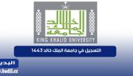 رابط التسجيل في جامعة الملك خالد 1443 في مرحلتي البكالوريوس والدبلوم