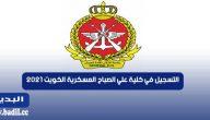 رابط التسجيل في كلية علي الصباح العسكرية الكويت 2021