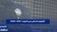 التقويم الدراسي في الكويت 2021 – 2022