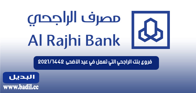 فروع بنك الراجحي التي تعمل في عيد الأضحى 1442 /2021