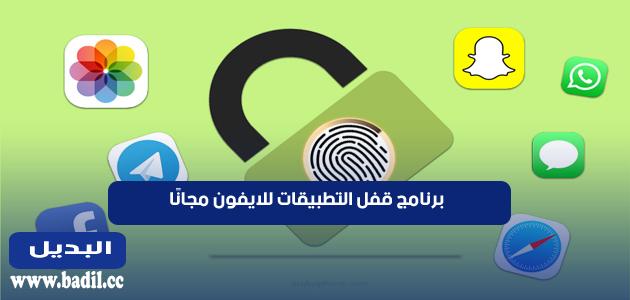 برنامج قفل التطبيقات للايفون مجانًا