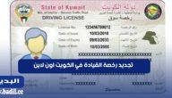كيفية تجديد رخصة القيادة في الكويت اون لاين