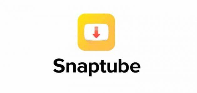 تحميل سناب تيوب 2021 Snaptube اخر اصدار للاندرويد والايفون