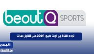 تردد قناة بي اوت كيو الجديد 2021 على النايل سات وعرب سات