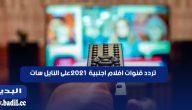 تردد قنوات افلام اجنبية مفتوحة 2021 على النايل سات