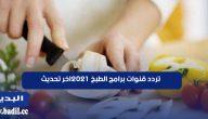 تردد قنوات برامج الطبخ 2021 اخر تحديث على النايل سات