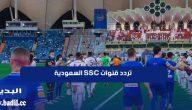 تردد قنوات SSC السعودية الناقلة للدوري السعودي 2022