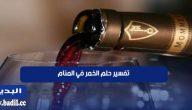 تفسير حلم الخمر في المنام لابن سيرين