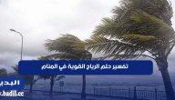 تفسير حلم الرياح القوية في المنام لابن شاهين