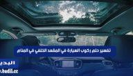 تفسير حلم ركوب السيارة في المقعد الخلفي في المنام
