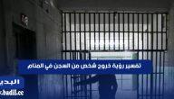تفسير رؤية خروج شخص من السجن في المنام