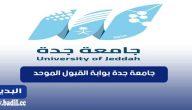 جامعة جدة بوابة القبول الموحد تسجيل الدخول