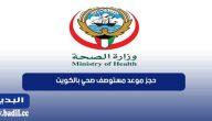 طريقة حجز موعد مستوصف صحي بالكويت للمواطنين والمقيمين