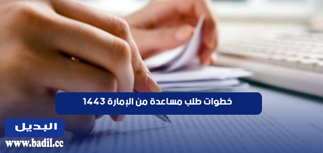 خطوات طلب مساعدة مالية من الإمارة 1443 والشروط المطلوبة