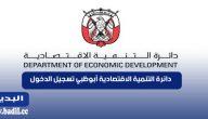 دائرة التنمية الاقتصادية أبوظبي تسجيل الدخول