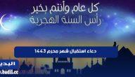 دعاء استقبال شهر محرم 1443 مكتوب عن النبي