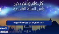 دعاء العام الجديد من السنة النبوية 1443