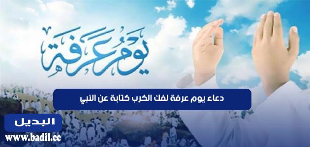 دعاء يوم عرفة لفك الكرب كتابة عن النبي