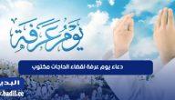 دعاء يوم عرفة لقضاء الحاجات مكتوب