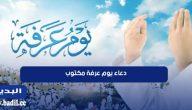 دعاء يوم عرفة مكتوب عن النبي