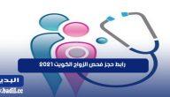 رابط حجز فحص الزواج الكويت 2021 للمواطنين والمقيمين