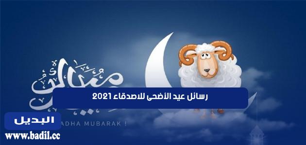 رسائل عيد الأضحى للاصدقاء 2021 EID EL-ADHA تهاني عيد الأضحي للحبيب