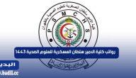 رواتب كلية الامير سلطان العسكرية للعلوم الصحية 1443