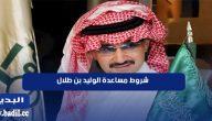 شروط مساعدة الوليد بن طلال للسيارات والسكن