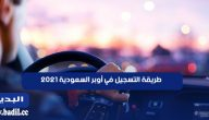 طريقة التسجيل في أوبر السعودية 2021