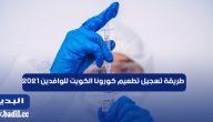 طريقة تسجيل تطعيم كورونا الكويت للوافدين 2021
