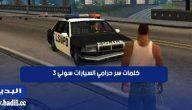 كلمات سر حرامي السيارات سوني 3