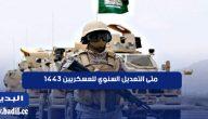 متى التعديل السنوي للعسكريين 1443