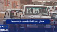 702 رمز أي قبيلة في السعودية
