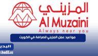 مواعيد عمل المزيني للصرافة في الكويت