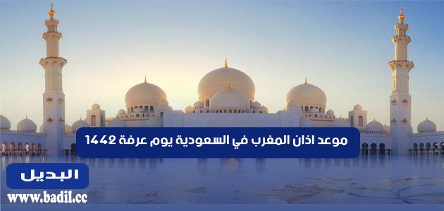 موعد اذان الفجر والمغرب في السعودية يوم عرفة 1442