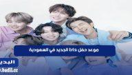 موعد حفل bts الجديد في السعودية