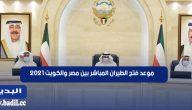 موعد فتح الطيران المباشر بين مصر والكويت 2021