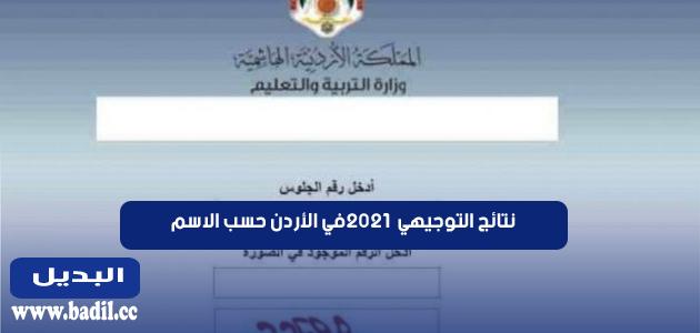 رابط الاستعلام عن نتائج التوجيهي 2021 في الأردن حسب الاسم