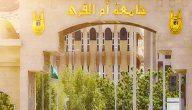 نسبة القبول في جامعة أم القرى 1443 الموزونة والمؤهلة