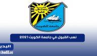 نسب القبول في جامعة الكويت 2022/2021