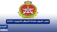 نسب قبول ضباط الجيش الكويت 2021 وشروط القبول