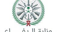 رابط الاستعلام عن نتائج القبول في وزارة الدفاع 1442 لحملة الثانوي