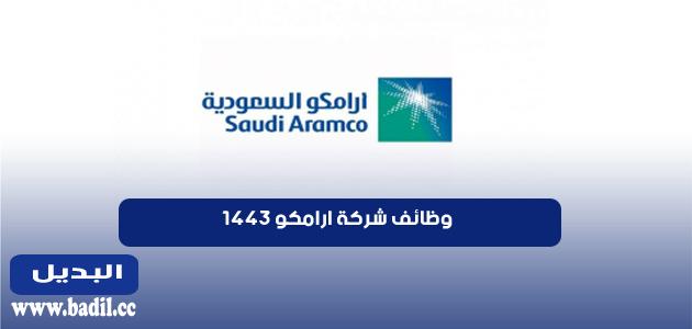 رابط التقديم على وظائف شركة ارامكو 1443 بمختلف التخصصات