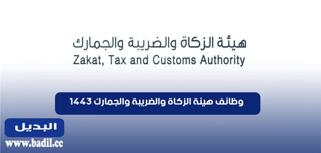 رابط التقديم على وظائف هيئة الزكاة والضريبة والجمارك 1443 بكافة التخصصات